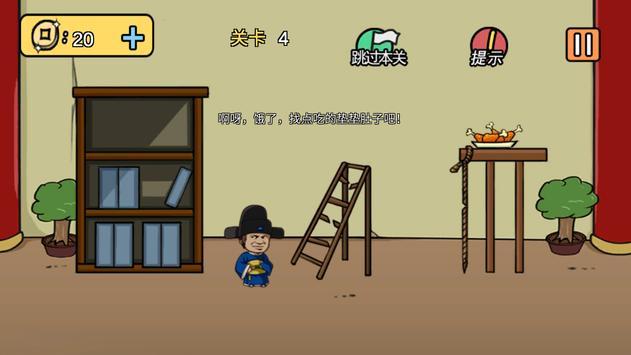 老王和皇后二三事 screenshot 3