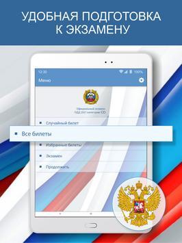 Экзамен ПДД 2021 билеты ГИБДД РФ категории C D screenshot 1