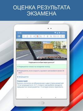 Экзамен ПДД 2021 билеты ГИБДД РФ категории C D screenshot 3