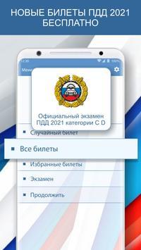Экзамен ПДД 2021 билеты ГИБДД РФ категории C D screenshot 10