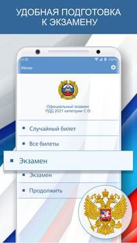 Экзамен ПДД 2021 билеты ГИБДД РФ категории C D screenshot 11