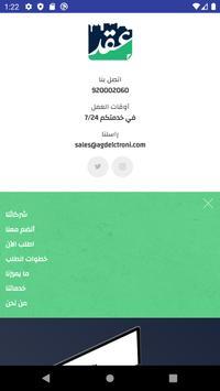 العقد الإلكتروني screenshot 1