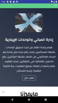 العقد الإلكتروني screenshot 4