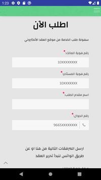 العقد الإلكتروني screenshot 6