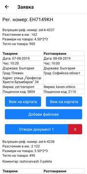 Cargo Connect screenshot 1