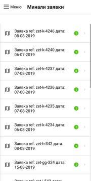 Cargo Connect screenshot 2