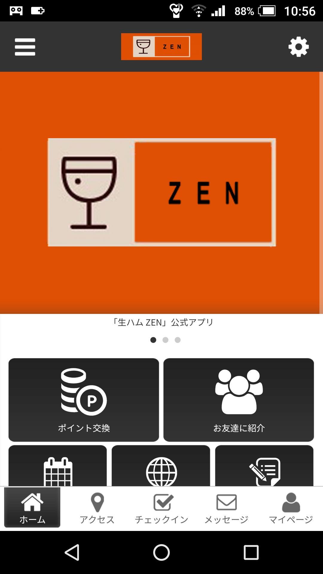 生 ハム zen