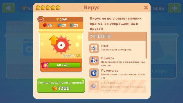 Evo Pop скриншот 4