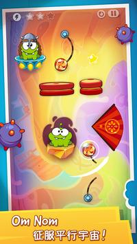 Cut the Rope: Time Travel 海报