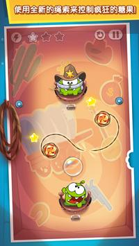Cut the Rope: Time Travel 截图 3