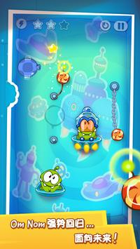 Cut the Rope: Time Travel 截图 6