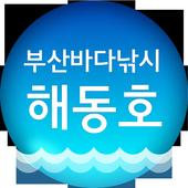 부산바다낚시 해동호 icon
