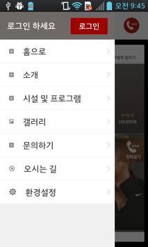 JaemiGYM screenshot 1