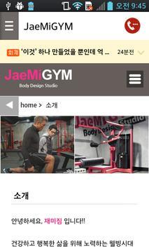 JaemiGYM screenshot 2