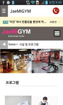 JaemiGYM screenshot 3