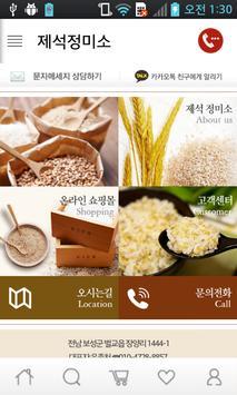 제석정미소 poster