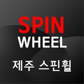 제주 스핀휠 icon