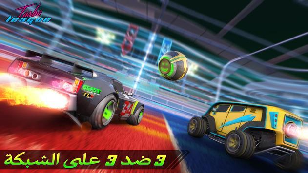 تيربو ليغ Turbo League تصوير الشاشة 5