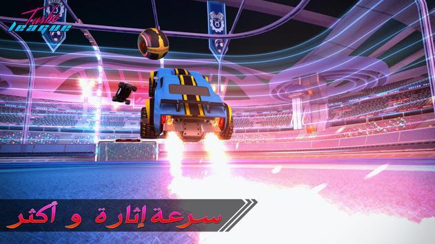 تيربو ليغ Turbo League تصوير الشاشة 2