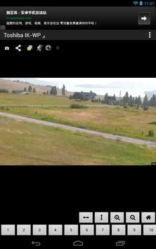 IP CAM Controller تصوير الشاشة 10