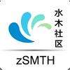 zSMTH水木社区(水木清华BBS)客户端 圖標