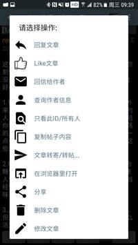 zSMTH水木社区(水木清华BBS)客户端 screenshot 3