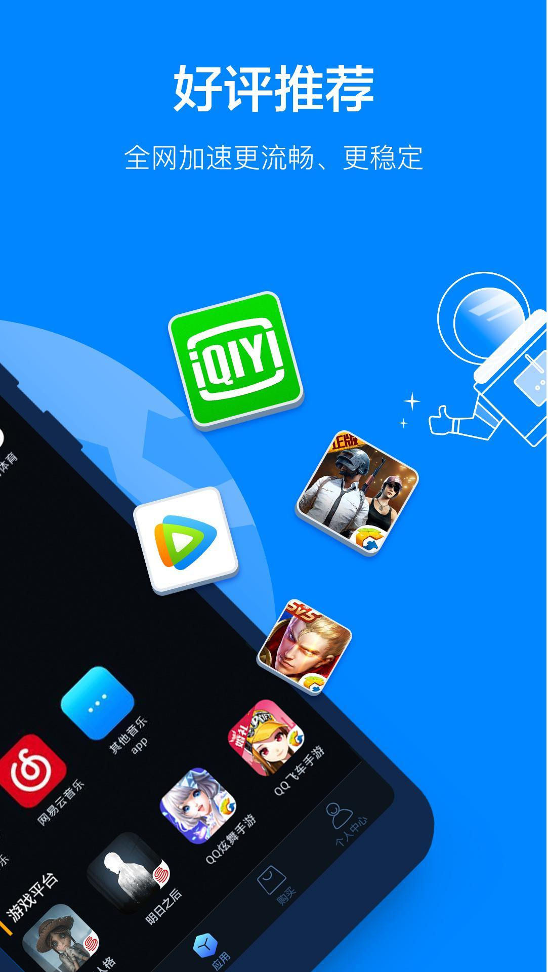Dream vpn --Tools for accessing Chinese websites for Android - APK