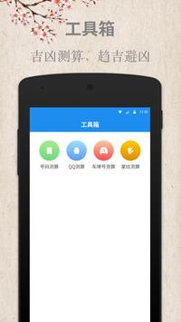 周公解梦 screenshot 4