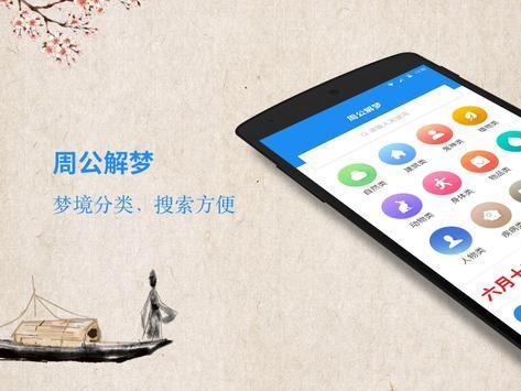 周公解梦 screenshot 5