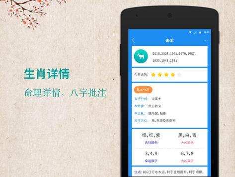 周公解梦 screenshot 8