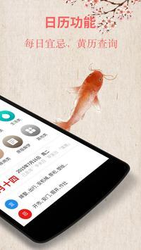 周公解梦 screenshot 1