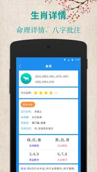 周公解梦 screenshot 3