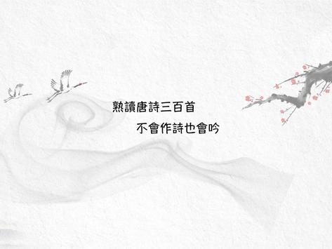 唐诗三百首-学生学习背诵工具、经典版本、诗词鉴赏 Ekran Görüntüsü 5