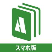 アジマガ icon