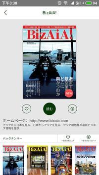 アジマガ screenshot 3