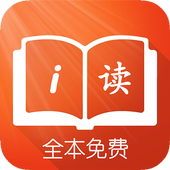 全本免费爱读小说 icon