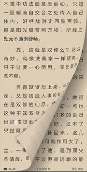 全本免费爱读小说 screenshot 2