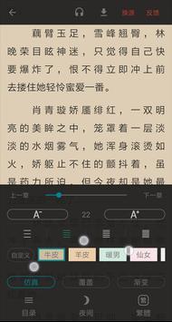 全本免费爱读小说 screenshot 4