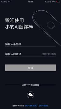 小豹翻譯棒 screenshot 1