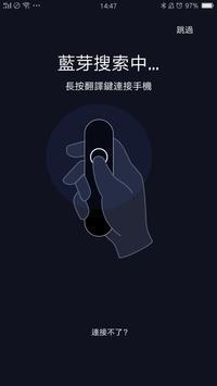 小豹翻譯棒 screenshot 2