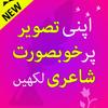 Urdu text on picture: Urdu Shayari & status maker Zeichen