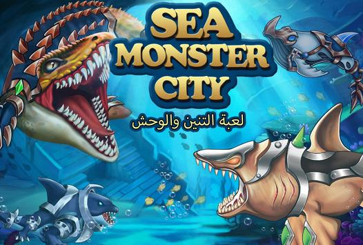 Sea Monster City الملصق