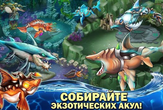 Sea Monster City скриншот 11