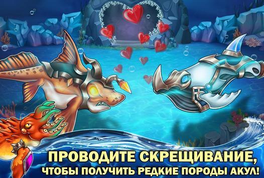 Sea Monster City скриншот 8