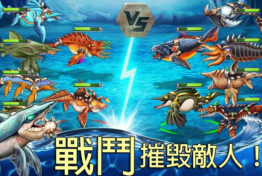 Sea Monster City 截圖 11