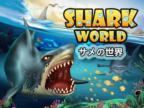 Shark World ポスター
