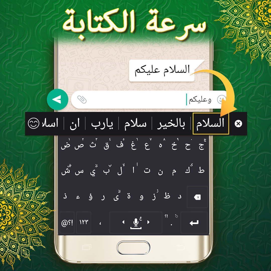 Algeria Arabic Keyboard تمام لوحة المفاتيح العربية For Android Apk Download