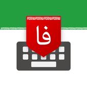 کیبورد فارسی icon