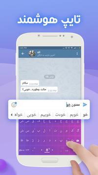 کیبورد فارسی screenshot 1