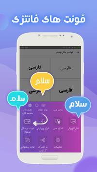 کیبورد فارسی screenshot 4